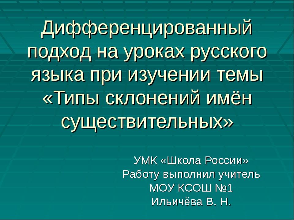 Дифференцированный подход на уроках русского языка при изучении темы «Типы ск...