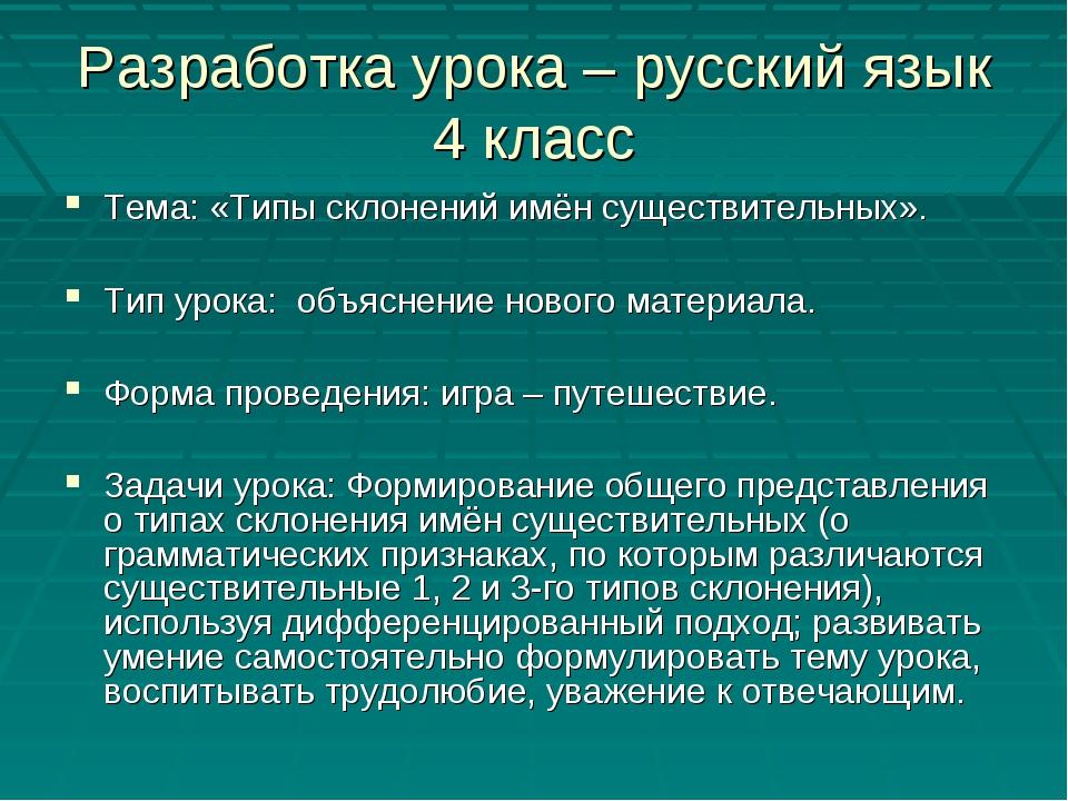 Разработка урока – русский язык 4 класс Тема: «Типы склонений имён существите...