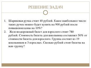 РЕШЕНИЕ ЗАДАЧ Шариковая ручка стоит 40 рублей. Какое наибольшее число таких р