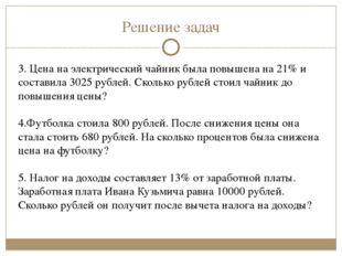 Решение задач 3. Цена на электрический чайник была повышена на 21% и составил