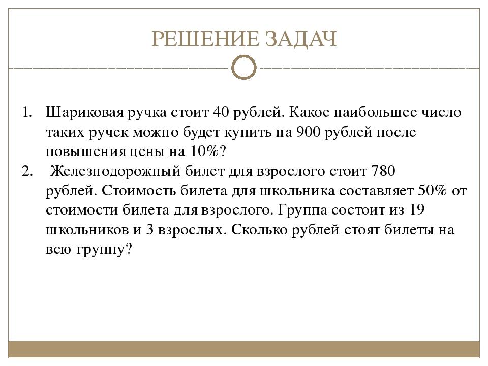 РЕШЕНИЕ ЗАДАЧ Шариковая ручка стоит 40 рублей. Какое наибольшее число таких р...