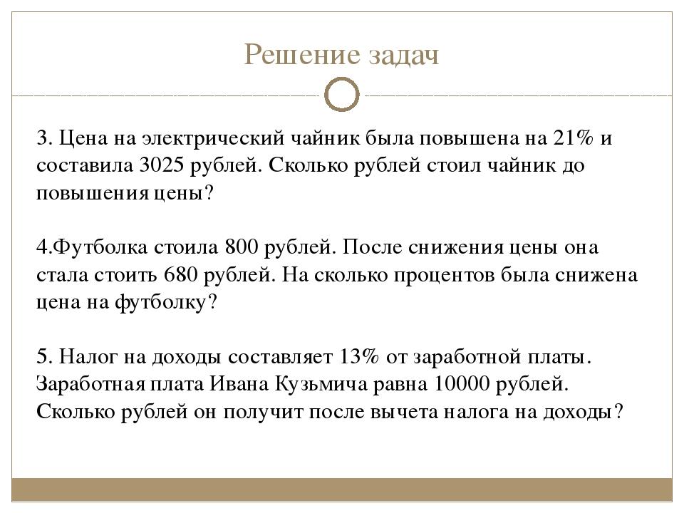 Решение задач 3. Цена на электрический чайник была повышена на 21% и составил...