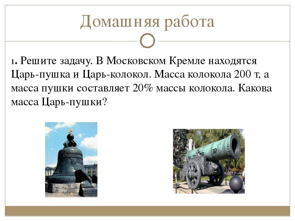 Домашняя работа 1. Решите задачу. В Московском Кремле находятся Царь-пушка и...