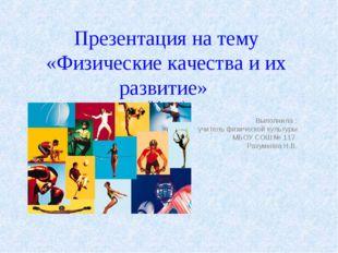 Презентация на тему «Физические качества и их развитие» (1-4 класс) Выполнила