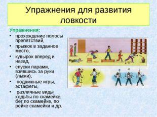 Упражнения для развития ловкости Упражнения: прохождение полосы препятствий,