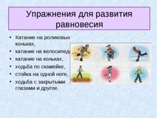 Упражнения для развития равновесия Катание на роликовых коньках, катание на в