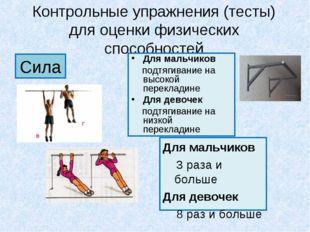 Контрольные упражнения (тесты) для оценки физических способностей Сила Для ма