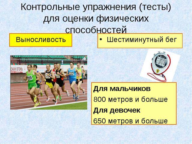 Контрольные упражнения (тесты) для оценки физических способностей Выносливост...