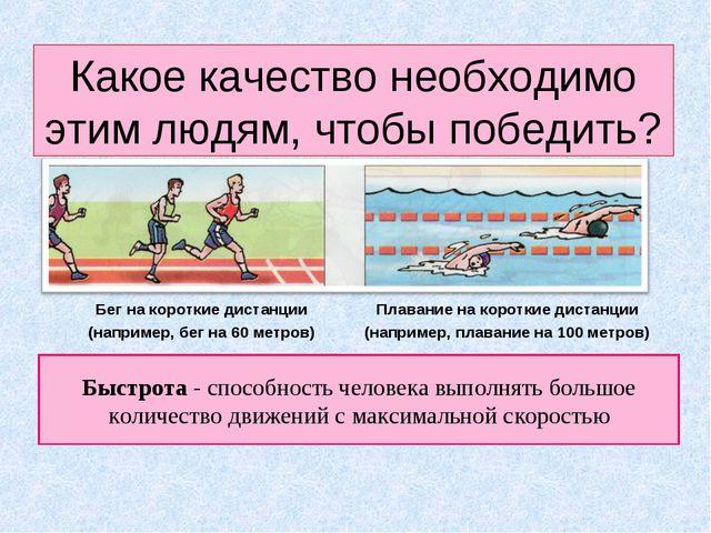 Презентация по физической культуре на тему Физические качества и  Какое качество необходимо этим людям чтобы победить Бег на короткие дистанц