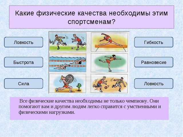 Презентация по физической культуре на тему Физические качества и  Какие физические качества необходимы этим спортсменам Все физические качеств