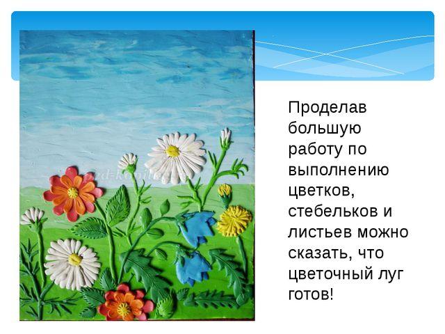 Проделав большую работу по выполнению цветков, стебельков и листьев можно ска...