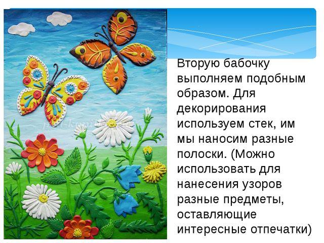 Вторую бабочку выполняем подобным образом. Для декорирования используем стек,...