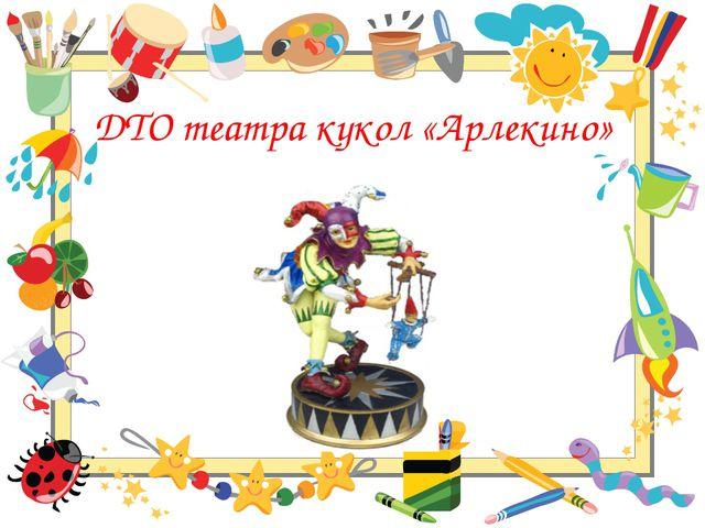 ДТО театра кукол «Арлекино»