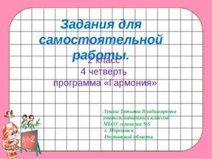 Задания для самостоятельной работы. 2 класс 4 четверть программа «Гармония» Л