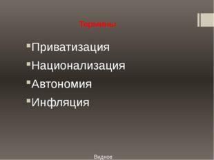 Термины Приватизация Национализация Автономия Инфляция Видное, 2015