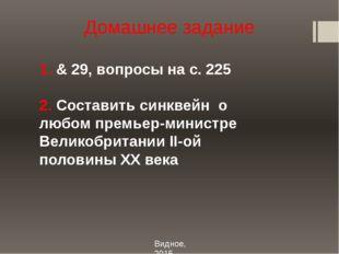 Домашнее задание Видное, 2015 1. & 29, вопросы на с. 225 2. Составить синквей