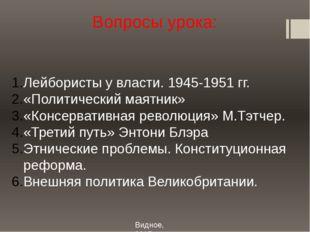 Вопросы урока: Видное, 2015 Лейбористы у власти. 1945-1951 гг. «Политический