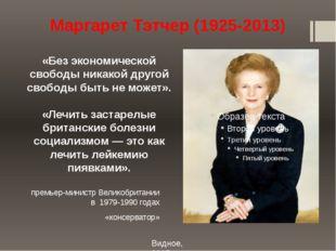 Маргарет Тэтчер (1925-2013) премьер-министр Великобритании в 1979-1990 годах