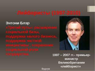 Лейбористы (1997-2010) Видное, 2015 Энтони Блэр «Третий путь»: расширение соц