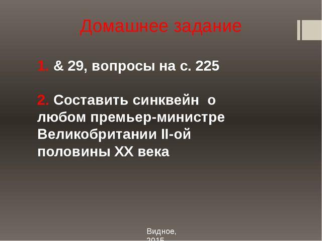 Домашнее задание Видное, 2015 1. & 29, вопросы на с. 225 2. Составить синквей...