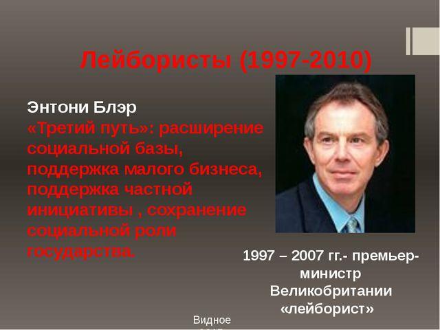 Лейбористы (1997-2010) Видное, 2015 Энтони Блэр «Третий путь»: расширение соц...