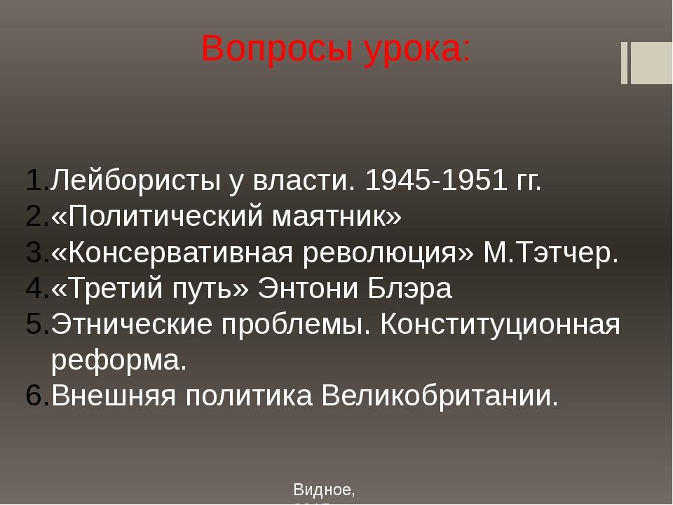 Вопросы урока: Видное, 2015 Лейбористы у власти. 1945-1951 гг. «Политический...
