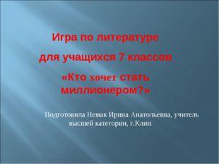 Подготовила Немак Ирина Анатольевна, учитель высшей категории, г.Клин Игра по