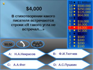 A: Н.А.Некрасов C: А.А.Фет B: Ф.И.Тютчев D: А.С.Пушкин 50:50 15 14 13 12 11 1