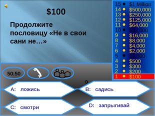 A: ложись C: смотри B: садись D: запрыгивай 50:50 15 14 13 12 11 10 9 8 7 6 5