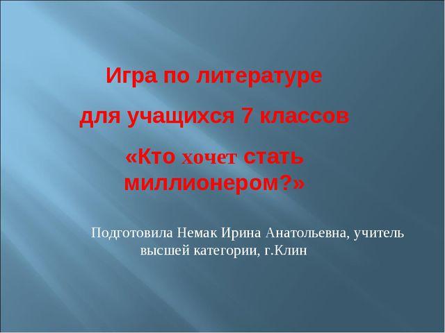 Подготовила Немак Ирина Анатольевна, учитель высшей категории, г.Клин Игра по...