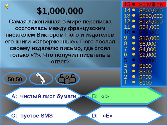 A: чистый лист бумаги C: пустое SMS B: «!» D: «Ё» 50:50 15 14 13 12 11 10 9 8...
