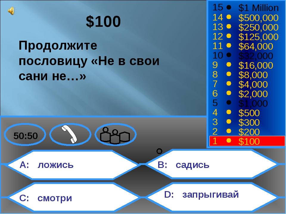 A: ложись C: смотри B: садись D: запрыгивай 50:50 15 14 13 12 11 10 9 8 7 6 5...