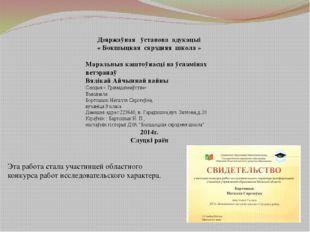 Дзяржаўная ўстанова адукацыi « Бокшыцкая сярэдняя школа » Маральныя каштоўнас