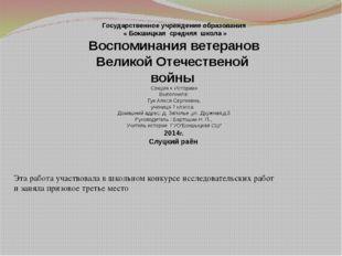 Государственное учреждение образования « Бокшицкая средняя школа » Воспоминан
