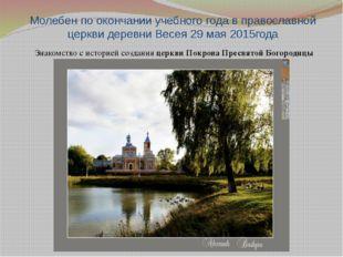 Молебен по окончании учебного года в православной церкви деревни Весея 29 мая