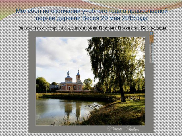 Молебен по окончании учебного года в православной церкви деревни Весея 29 мая...