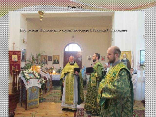 Молебен Настоятель Покровского храма протоиерей Геннадий Станкевич