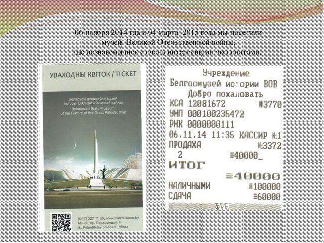 06 ноября 2014 гда и 04 марта 2015 года мы посетили музей Великой Отечественн...