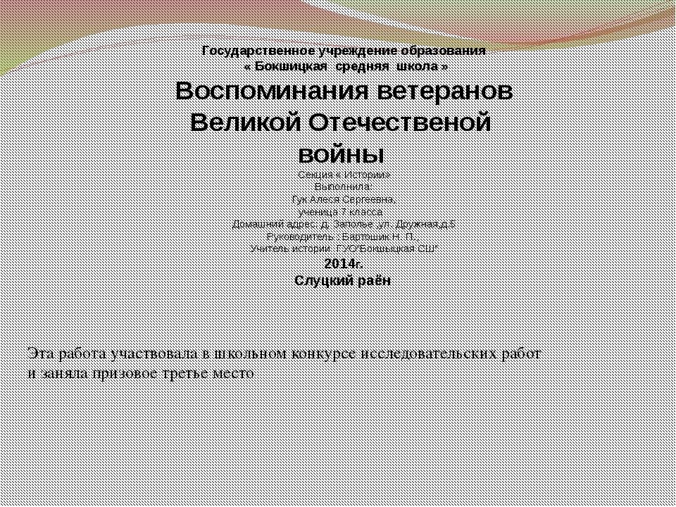Государственное учреждение образования « Бокшицкая средняя школа » Воспоминан...