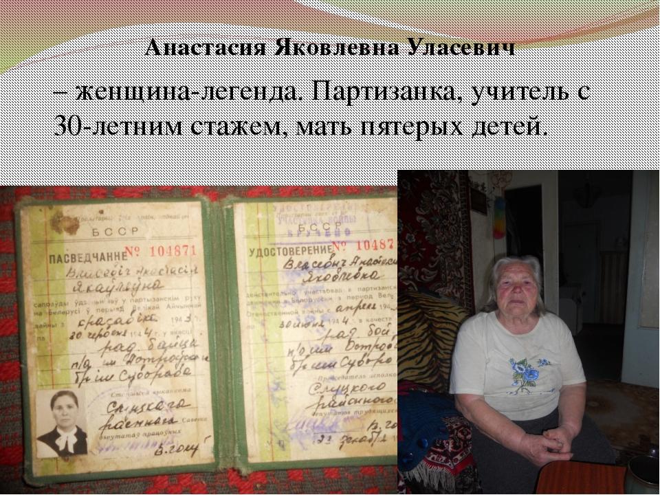 Анастасия Яковлевна Уласевич – женщина-легенда. Партизанка, учитель с 30-летн...