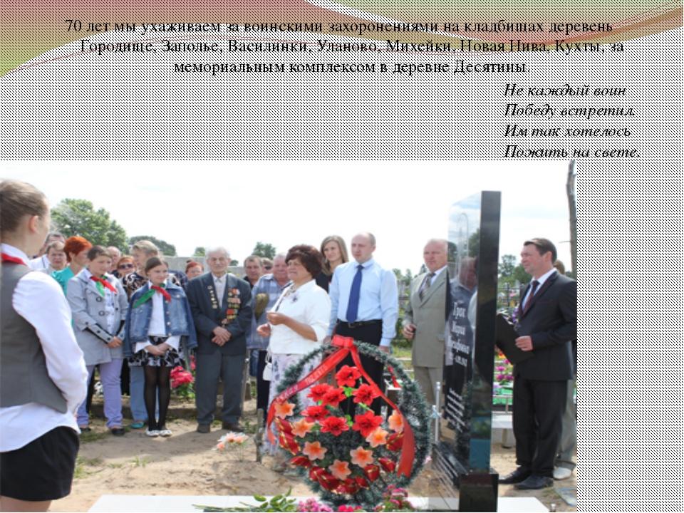 70 лет мы ухаживаем за воинскими захоронениями на кладбищах деревень Городище...