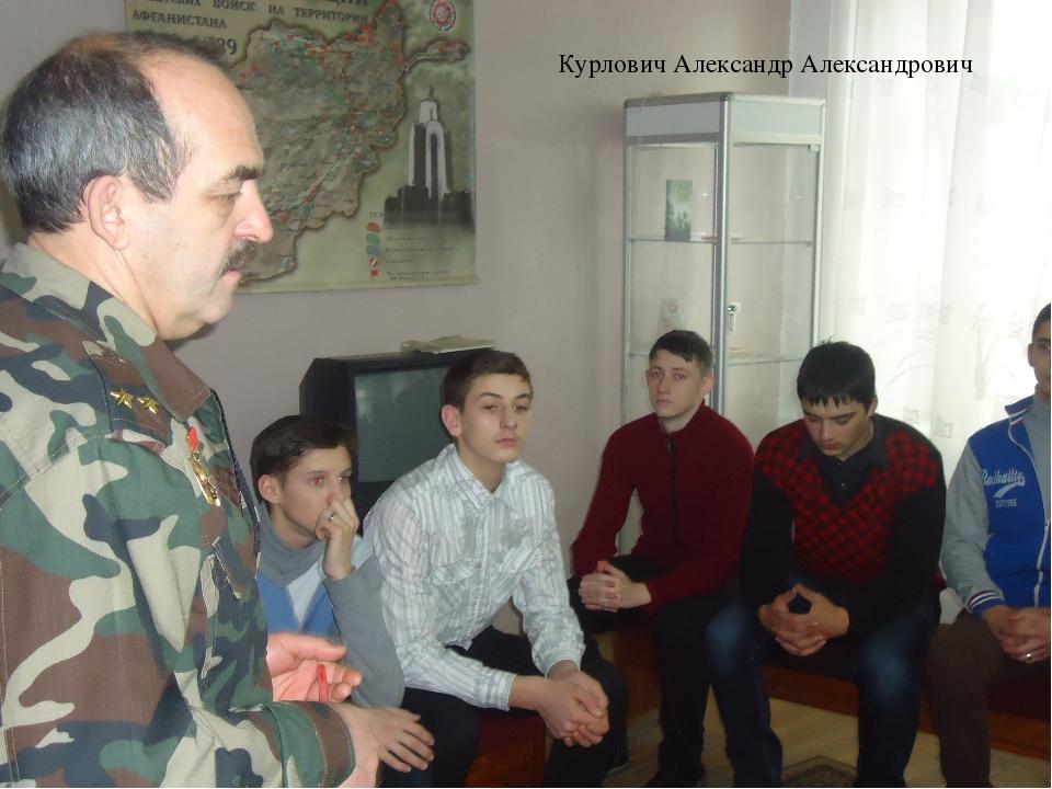 Курлович Александр Александрович