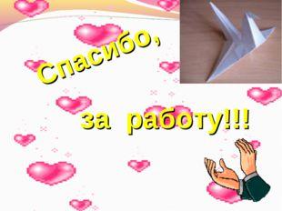 Спасибо, за работу!!! http://aida.ucoz.ru