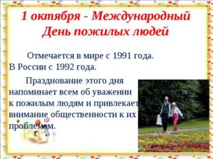 1 октября - Международный День пожилых людей Отмечается в мире с 1991 года.