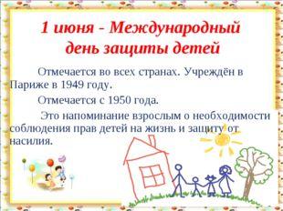 1 июня - Международный день защиты детей Отмечается во всех странах. Учреждё