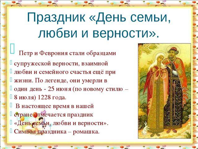 Праздник «День семьи, любви и верности». Петр и Феврония стали образцами супр...