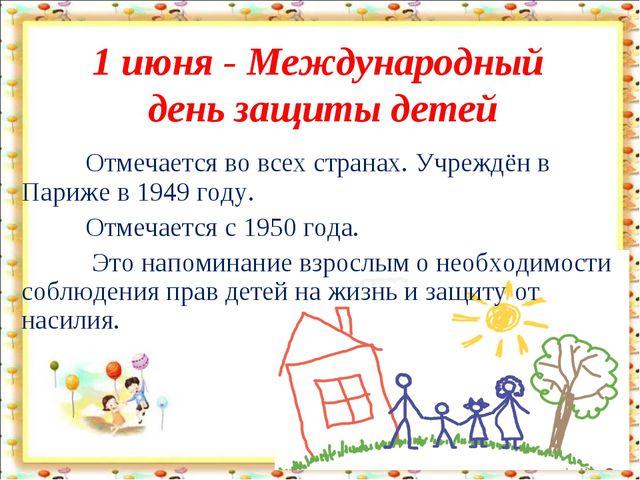 1 июня - Международный день защиты детей Отмечается во всех странах. Учреждё...