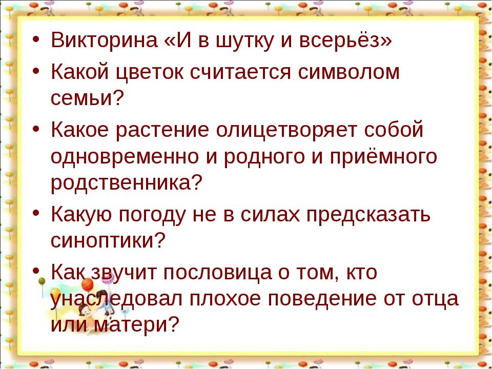 Викторина «И в шутку и всерьёз» Какой цветок считается символом семьи? Какое...