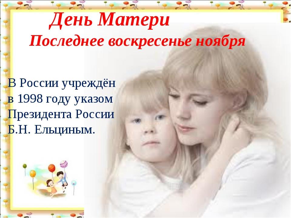 День Матери Последнее воскресенье ноября В России учреждён в 1998 году указо...