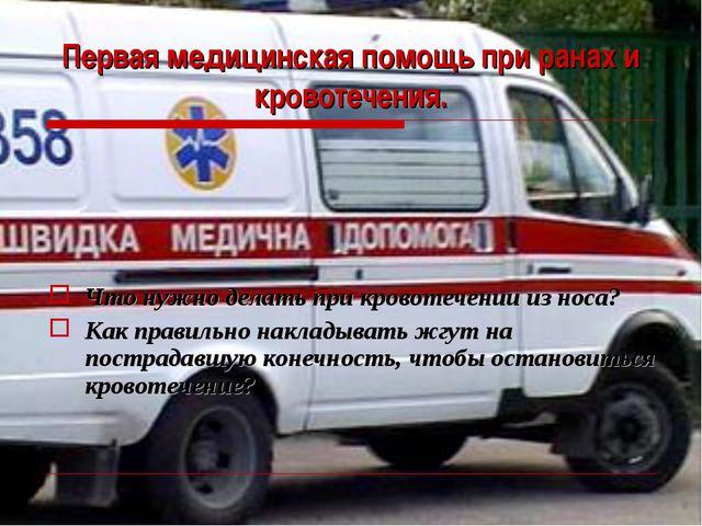 Первая медицинская помощь при ранах и кровотечения. Что нужно делать при кров...